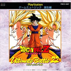 Dragon Ball Z Game Music Birth Chapter -Ultimate Battle 22-