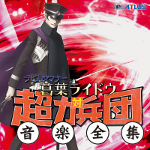 Shin Megami Tensei -Devil Summoner: Raidou Kuzunoha VS The Army of Ultimate Power- Complete Music Works