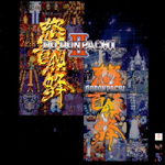 DoDonPachi I & II Original Soundtracks