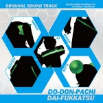DoDonPachi Dai-Fukkatsu for iPhone / iPod Touch Original Soundtrack