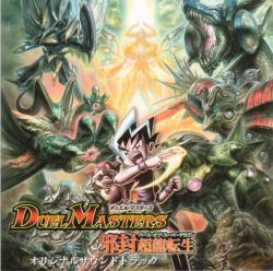 Duel Masters -Birth of Super Dragon- Original Soundtrack