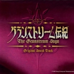 The Granstream Saga Original Soundtrack