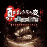 Shin Kamaitachi no Yoru Original Soundtrack