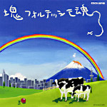 Katamari Fortissimo Damacy -Katamari Damacy Soundtrack-