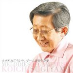 Koichi Sugiyama Game Music Works Collection -Melodies of Game Music-