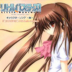 Little Busters! Character Song -Rin-
