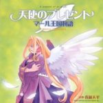 Marl Kingdom Chronicles -Angel's Present- Original Soundtrack