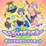 Music GunGun! Original Soundtrack