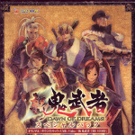 Shin Onimusha Dawn of Dreams Special Pack Soundtrack