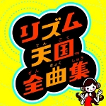 Rhythm Heaven Complete Music Collection