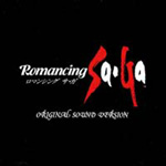 Romancing SaGa Original Sound Version