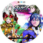 Strania -The Stella Machine- Soundtrack Extra Disc