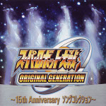 Super Robot Wars 15th Anniversary Song Collection