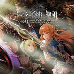 Tale of the Last Promise Original Soundtrack