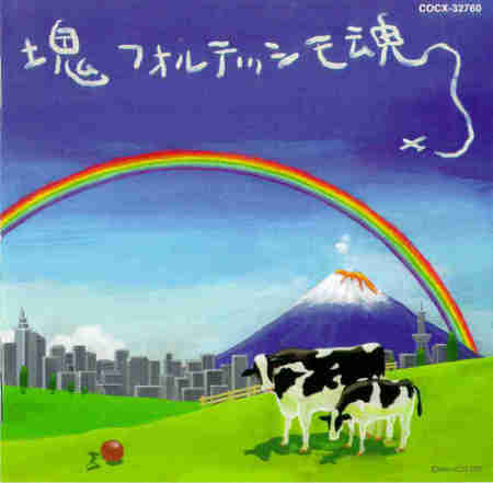 Katamari Damacy Soundtrack