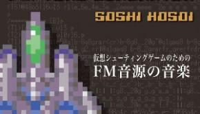 HSPL-008_FM_Jacket