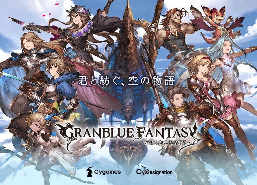 granblue-fantasy-promo-image