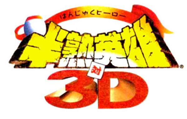 hhvs3d-logo