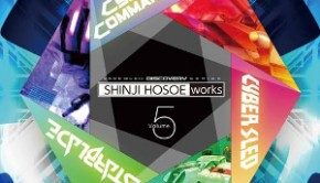 hosoe works 5 cover