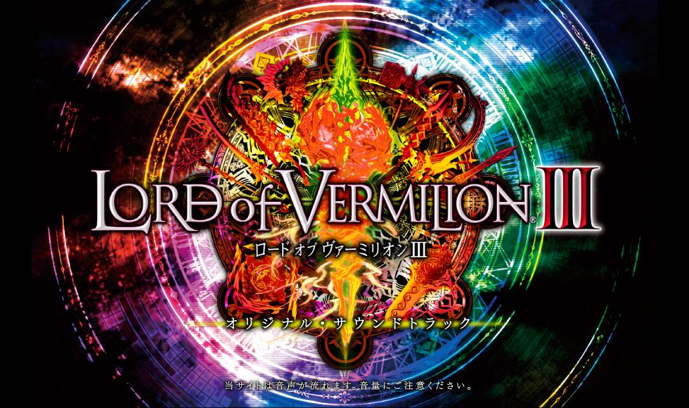 lordvermilion3
