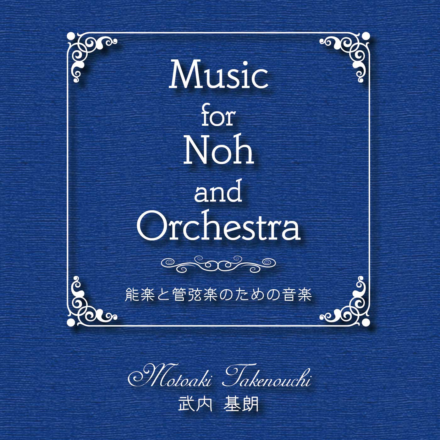 musicfornoh