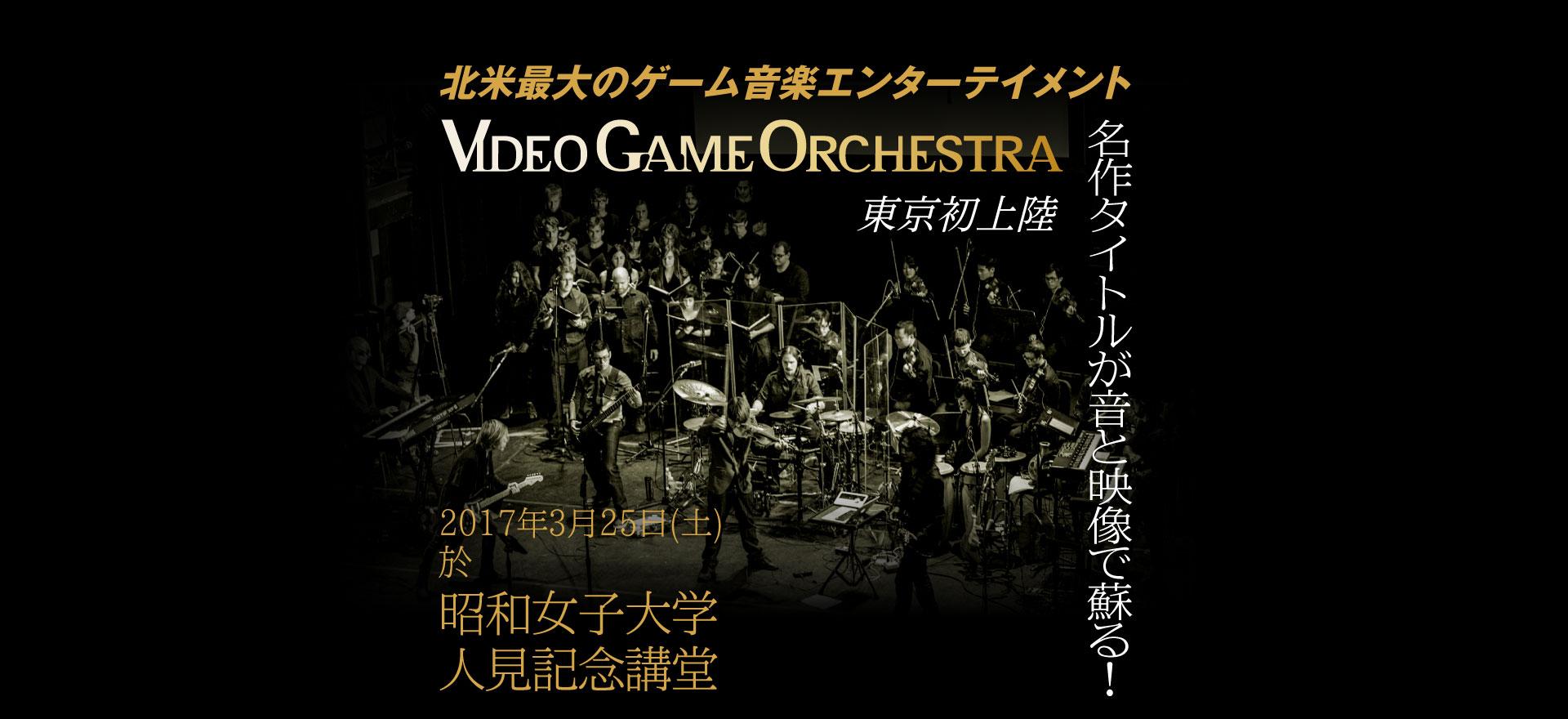 videogameorchestraconcert